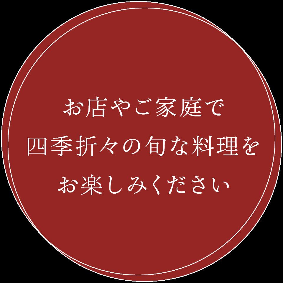 季節料理二合半 | 岡山・総社でふぐ・鱧をお出しする日本料理・割烹・和食